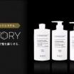 CHEMISTORY -髪質改善酸熱サロンシステムトリートメント-